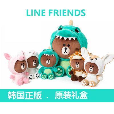 韩国正品LINE FRIENDS原装正版恐龙小猪大布朗熊抱枕玩偶毛绒公仔
