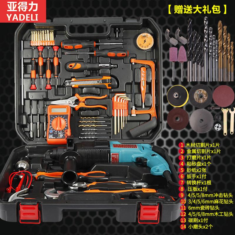 亚得力组合家用电锤工具套装 五金组套 电工维修家装多功能工具箱