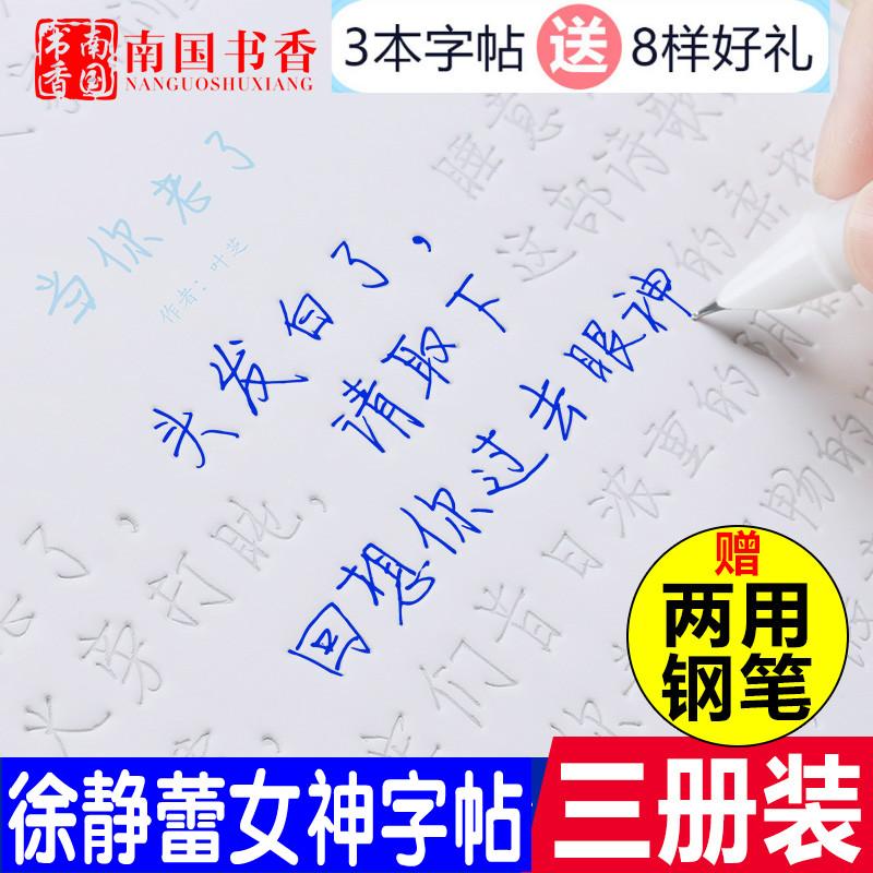徐静蕾字帖 成人大学中学生行书行楷硬笔钢笔练字本 女生静蕾字体