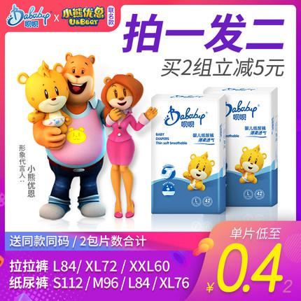呗呗超薄透气纸尿裤L新生婴儿女宝宝M男XL尿不湿XXL片S批发拉拉裤