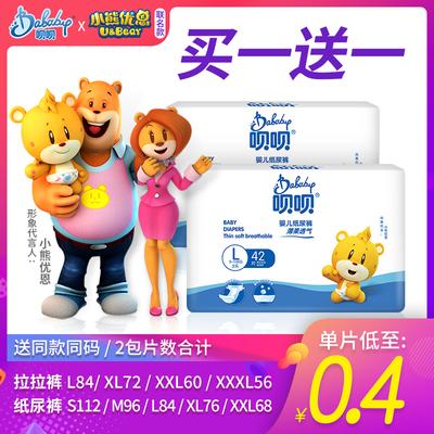 呗呗超薄透气纸尿裤L婴儿S男M女XL宝宝XXL干爽尿不湿裤拉拉经济装