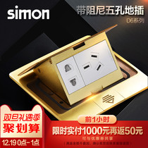 Simon D6 five hole copper socket with damping power socket panel bipolar plus Bipolar belt grounding without bottom box
