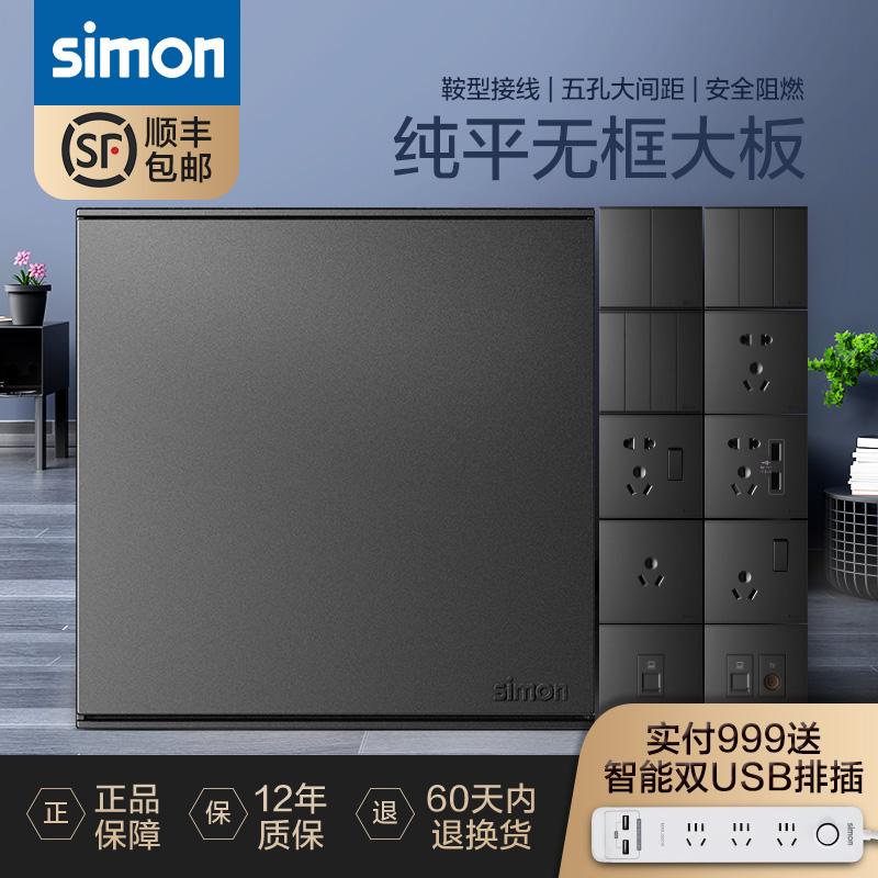 西蒙开关插座5五孔二三插E6荧灰色家用USB暗装墙壁电源86型面板