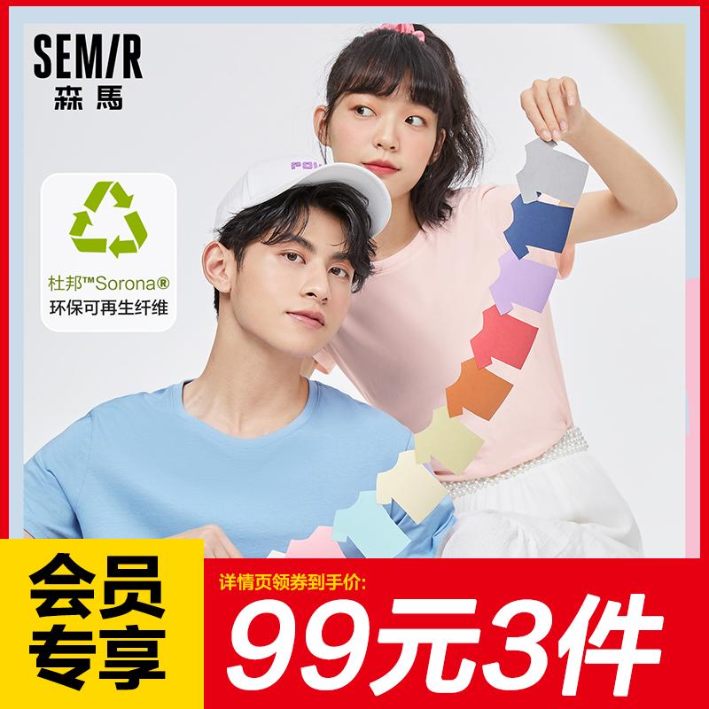 【99元3件】森马T恤女短袖纯棉白色情侣夏季圆领潮流V领纯色体恤