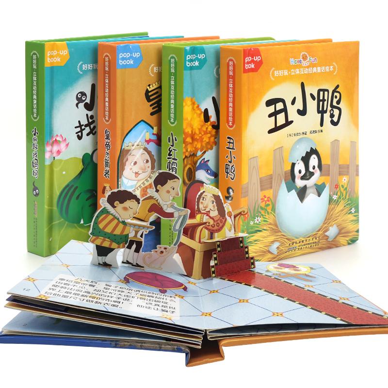 全套4册好好玩立体经典童话立体书 儿童3d立体书 0-1-2-3周岁婴幼儿书籍5-6岁宝宝启蒙认知早教翻翻看洞洞故事书立体绘本益智读物