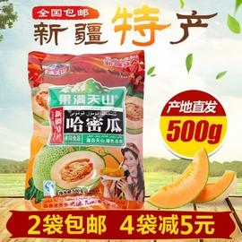 新疆哈密瓜干500g果满天山蜜饯果脯新货果干沙漠瓜干甜零食土特产