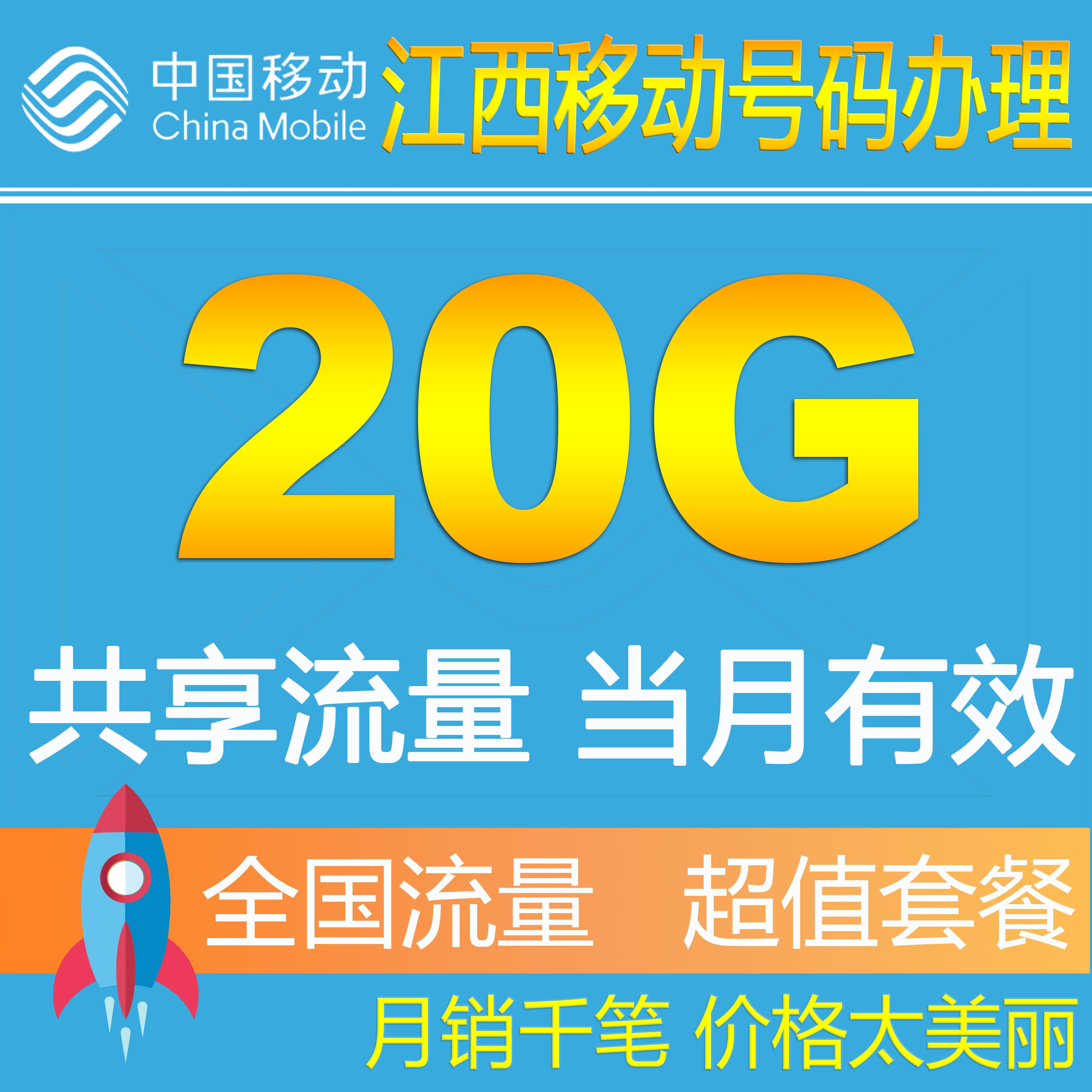 江西移动流量充值全国20G流量2G/3G/4G通用手机流量包叠加包套餐Z