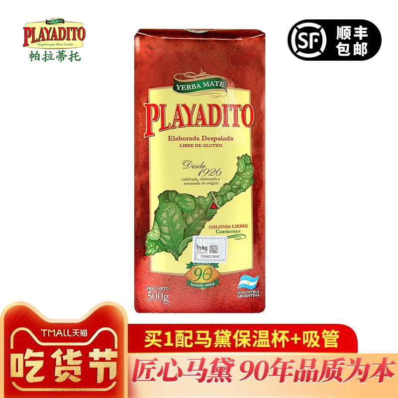 买2赠杯 帕拉蒂托马黛茶阿根廷正品原装进口马黛茶专用杯500g包邮