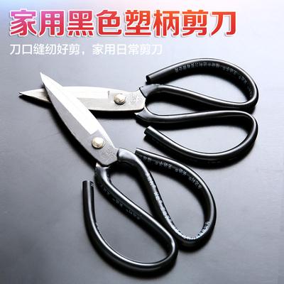 家用不锈钢剪刀黑色包塑大头剪刀服装皮革剪刀大号剪刀家居用品