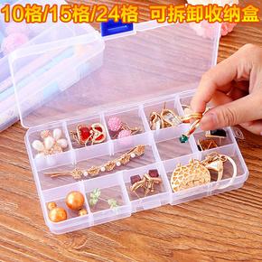 透明塑料收纳盒小整理耳钉耳环可拆饰品盒首饰盒子整理盒女多格