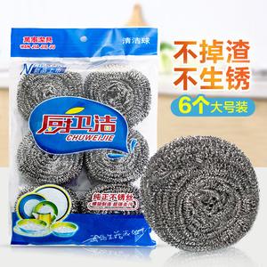 家用6个装不锈钢清洁球不生锈厨房洗碗钢丝球刷锅刷碗钢丝棉刷子