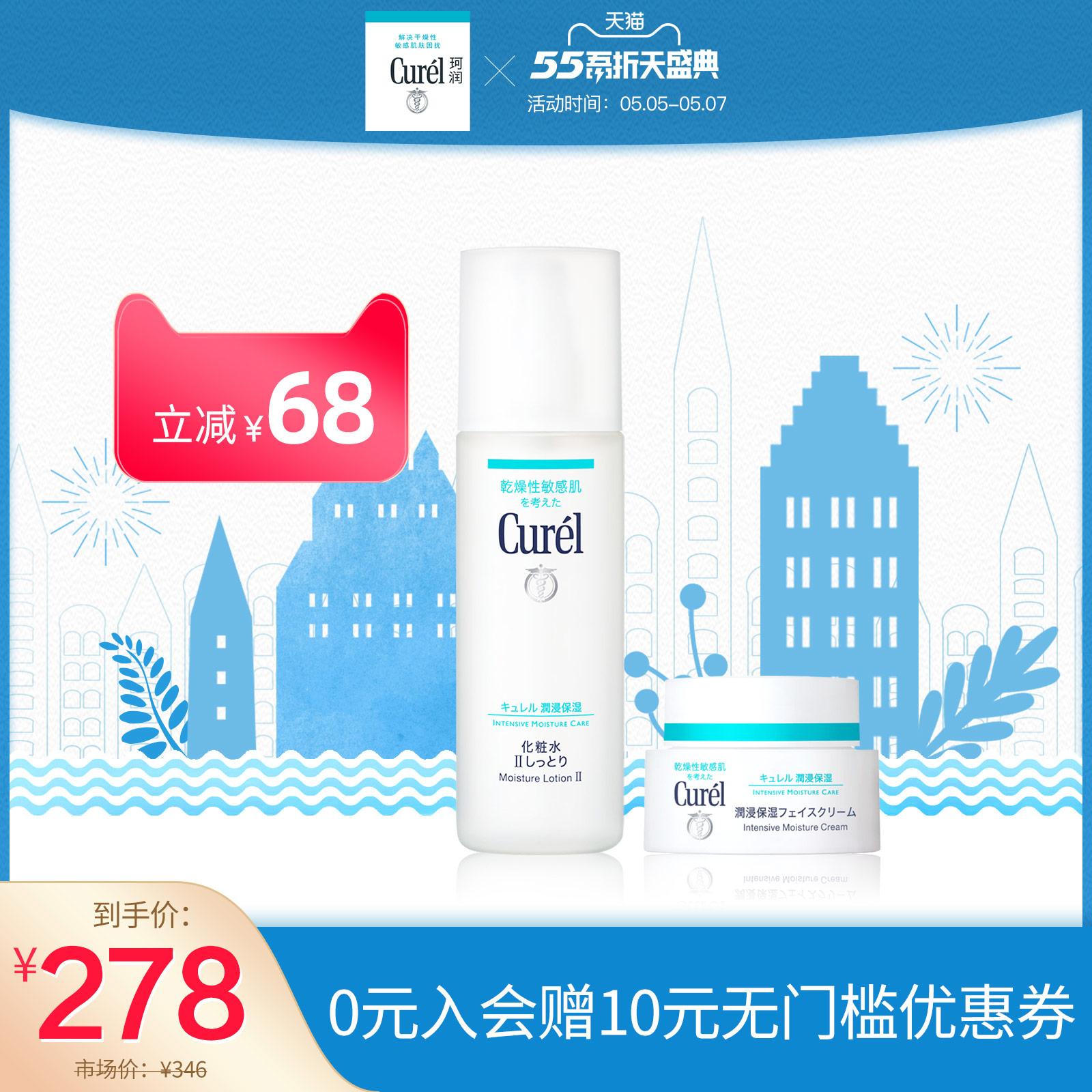 珂润保湿水霜护肤套装两件套面部滋润Curel日本花王