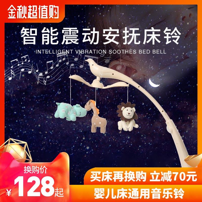 198.00元包邮新生0-1岁3-6个月12男女婴儿床铃
