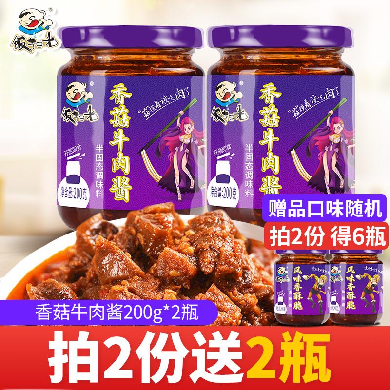 饭扫光牛肉酱200g*2瓶四川特产炸酱
