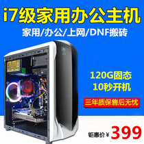 2500I5搬砖DNF兼容主机家用办公兼容机游戏div四核台式电脑组装