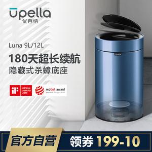 领10元券购买优百纳欧式智能自动感应家用垃圾桶