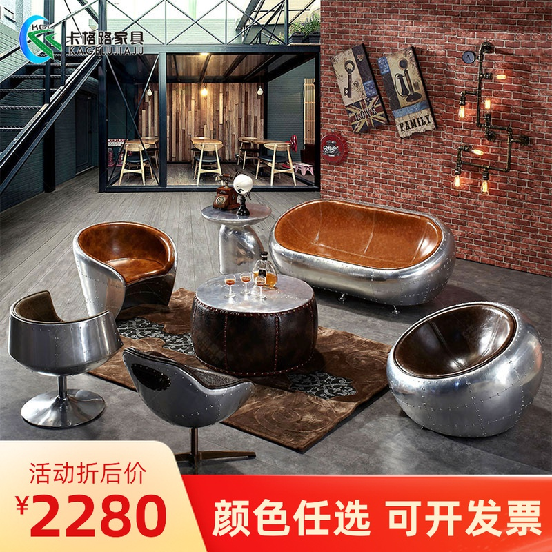 Office Industrial Air sofa single bar KTV double Retro Leather loft aluminum leather personalized creative furniture