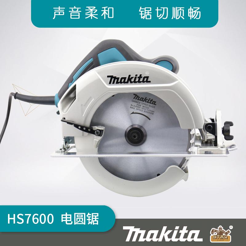 makita牧田HS7000/HS7600木工电圆锯 手提切割机 可配合吴新导轨