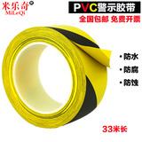 Предупреждение лента 33m471 PVC зебра земля паста этаж лента нет пыль автомобиль между писец черный и желтый предупреждение лента