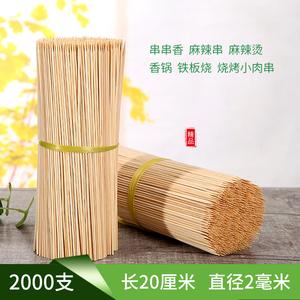 竹签批发20cm*2mm一次性细串串香小竹签子烧烤麻辣烫油炸用品工具