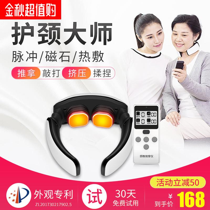 (用50元券)智能颈椎按摩器护颈仪颈部肩部脖子家用多功能揉捏电动加热按摩枕