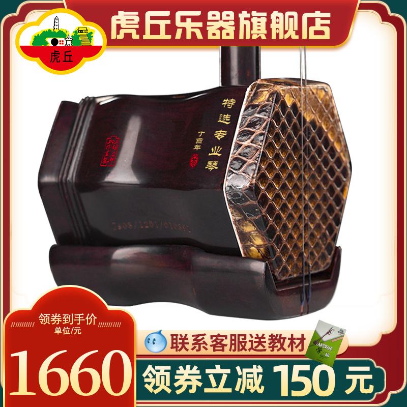 9242虎丘牌红木二胡乐器厂家直销入门初学者专业演奏苏州名牌胡琴