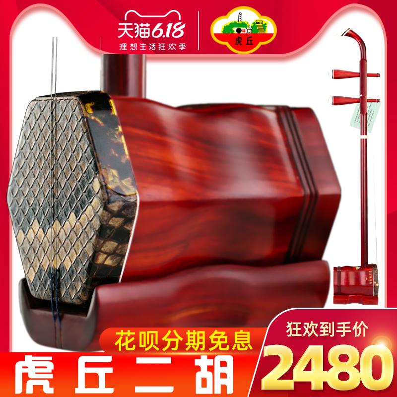 虎丘牌小叶紫檀二胡乐器初学者成人演奏正品苏州厂家直销胡琴9256