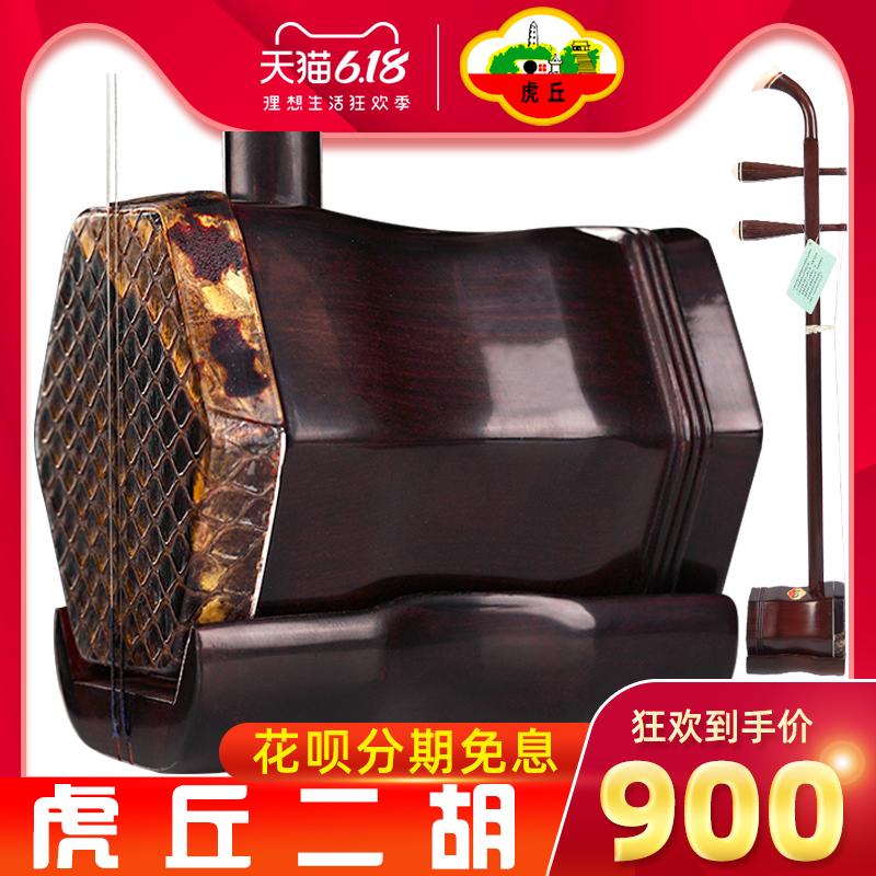 虎丘牌苏州红木二胡乐器成人正品入门专业演奏厂家直销胡琴 9234