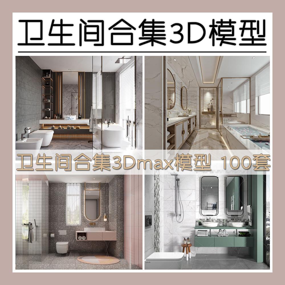 卫生间3Dmax模型现代简约北欧美式中式欧式卫浴洗浴家装3dmax模型