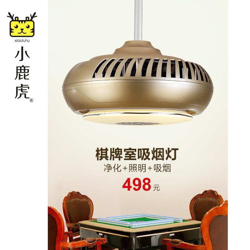 [小鹿虎灯饰吊灯]麻将灯升降吊灯家用空气净化器棋牌室伸月销量12件仅售498元