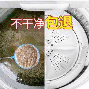 圣洁康洗衣机槽清洗剂清洁剂