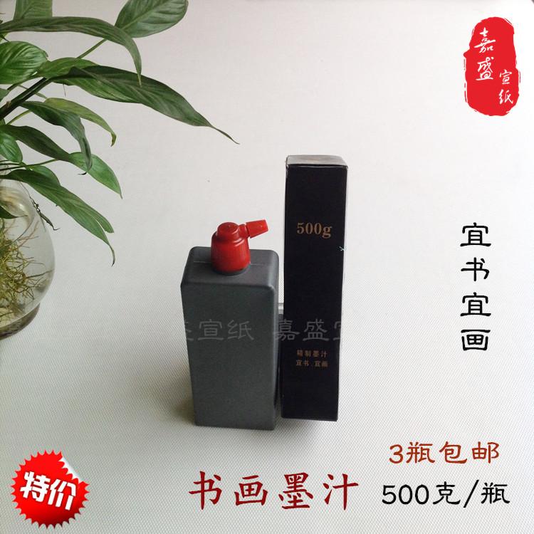 包装北京书画墨汁500g毛笔书法国画创作练习墨水文房用品包邮