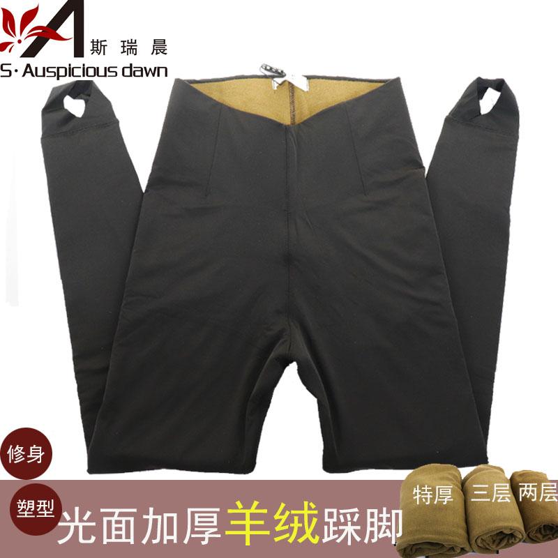 斯瑞晨羊绒踩脚双层女打底裤高腰美体裤S86603B三层厚棉裤S86603C