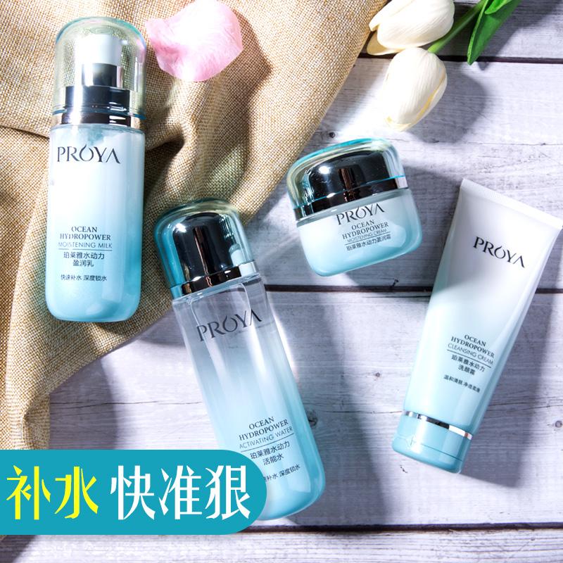 珀莱雅水动力水乳套装女补水保湿护肤品化妆品官方旗舰店官网正品