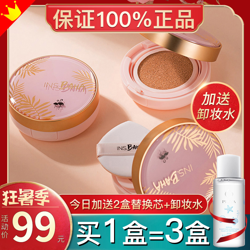 Air cushion CC cream BB Concealer moisturizing, lasting oil control, no makeup makeup foundation, female authentic Li Jiaqi recommended.