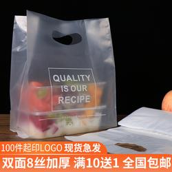 面包店手提袋子外卖烘焙打包塑料水果捞包装定做logo食品甜品蛋糕