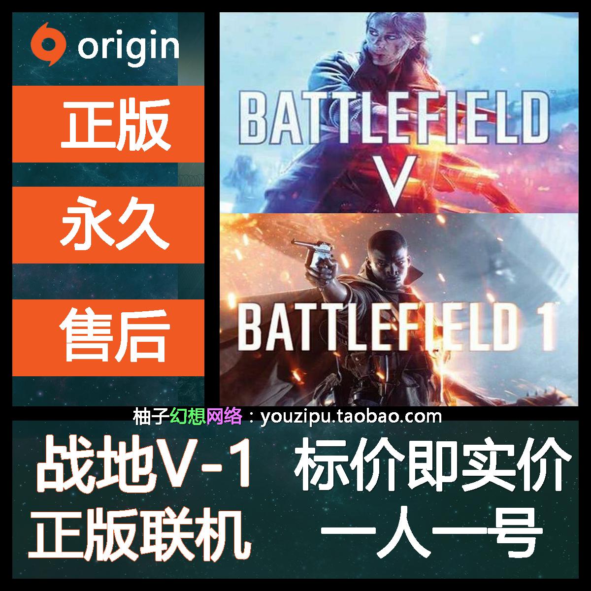 Origin 战地1/5账号一人一号 BF 1 V 标准/终极 PC中文正版会员