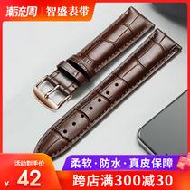 智盛手表带真皮带男女士配件针扣代用卡西欧天梭浪琴dw美度欧米茄
