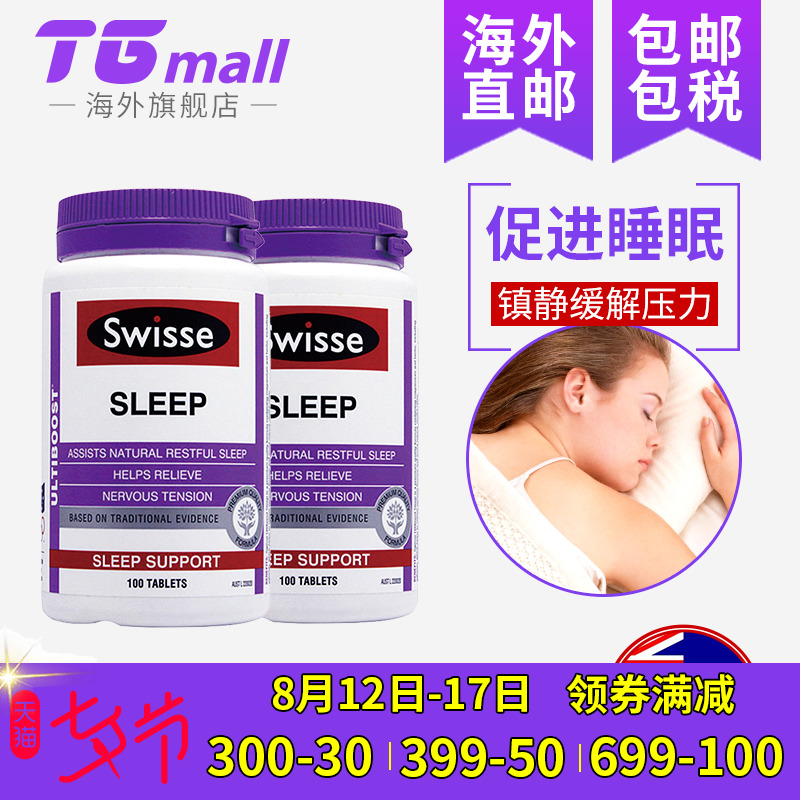 澳洲swisse sleep安定睡眠片100片*2瓶成人快速帮助深度睡眠助眠