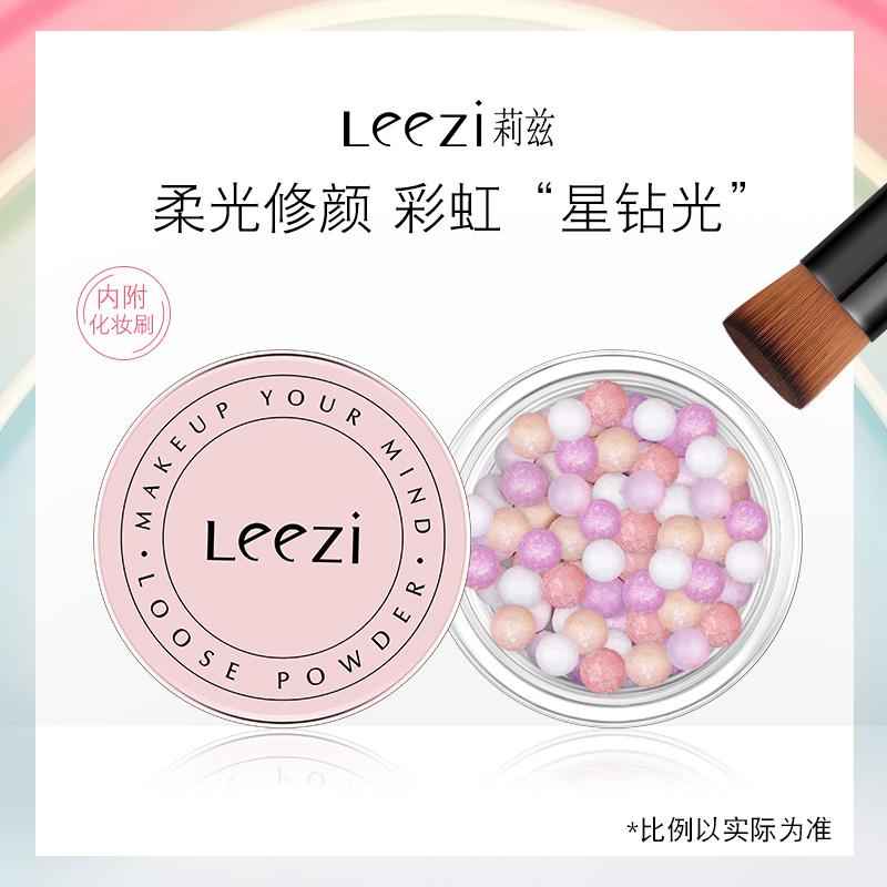 莉兹幻彩流星定妆粉球散粉蜜粉控油持久遮瑕修容隐形毛孔