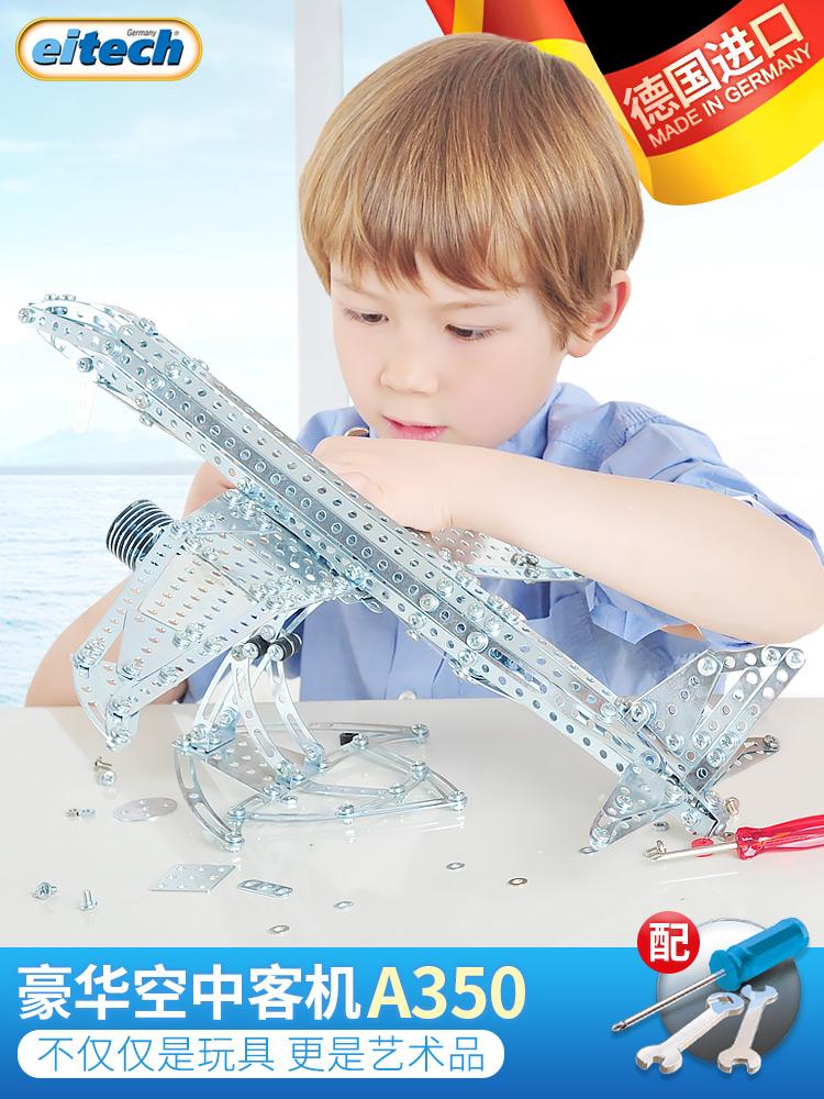 德国进口eitech爱泰金属拼装积木儿童玩具飞机模型男孩益智8-12岁