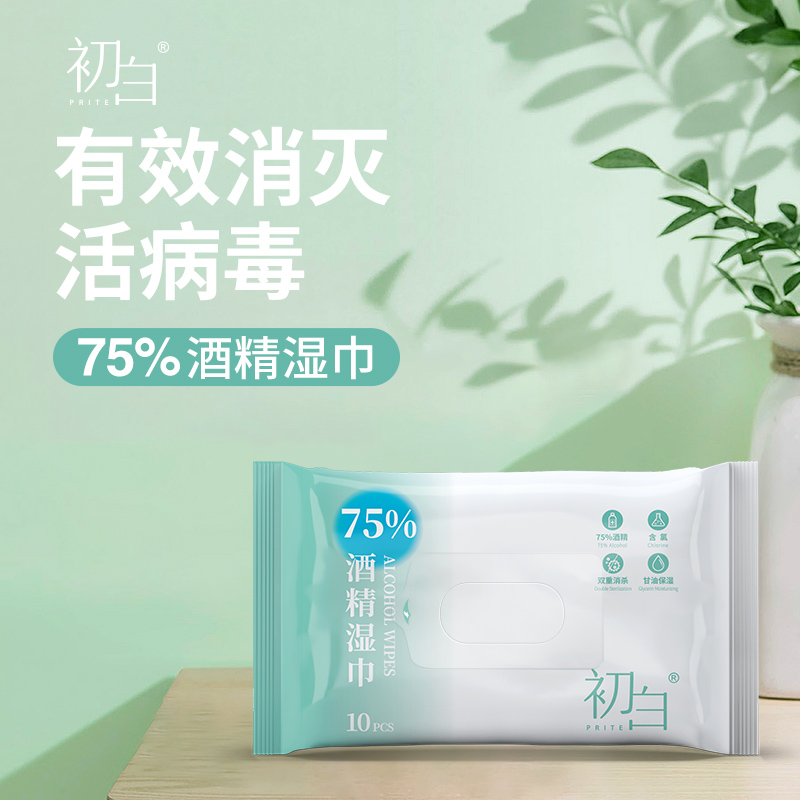 Junior white 75 degree alcohol disinfection wipes small bag portable 20 package student sterilization antibacterial wipes carry on