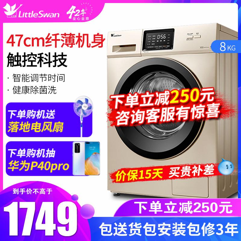 小天鹅超薄变频静音滚筒8公斤全自动家用智能洗衣机TG80VT712DG5图片