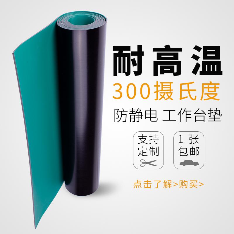 防静电台垫 桌垫手机维修绿色耐高温实验室工作台胶皮胶垫 橡胶垫