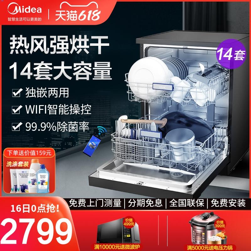 美的洗碗机RX10pro全自动13+1套智能家电热风烘干独嵌入式刷碗机