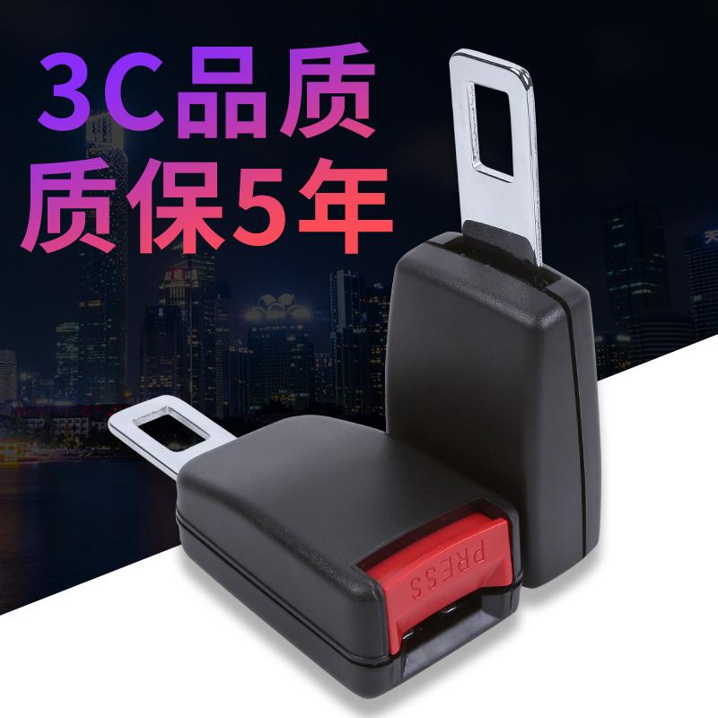 汽车安全带抠头延长器揷安全带卡口揷头限位器固定个性一对加长器