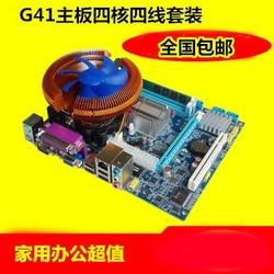 家用台式机电脑G41主板四核CPU内存四件游戏套装独立显卡风扇超I5