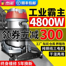 杰诺大功率工业吸尘机大型工厂车间粉尘超强力商用干湿两用吸尘器