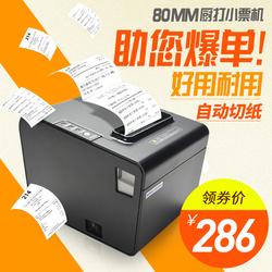容大rongta80mm热敏打印机票据自动切纸蓝牙前台电脑收银打印机厨房出单打印机厨打单机rp325