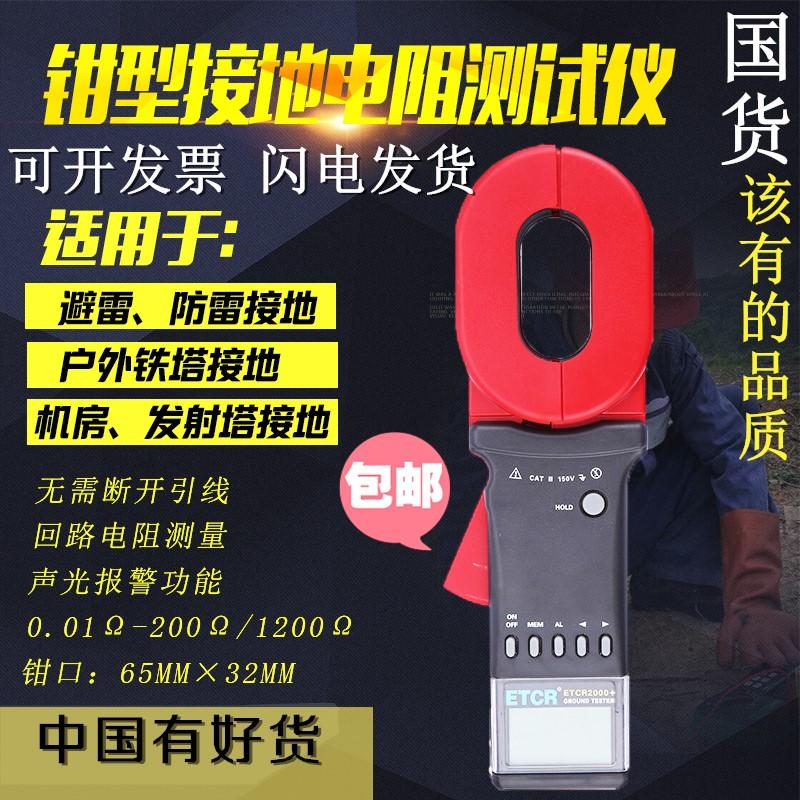 Иридий тайский плоскогубцы форма подключать земля сопротивление тест инструмент ETCR2000A+ цифровой земля блок инструмент молния сопротивление тест инструмент
